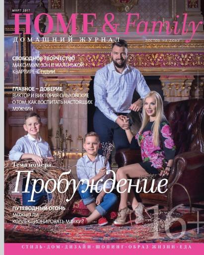 Home Family №3, март 2017 - Журналы           / Женские журналы