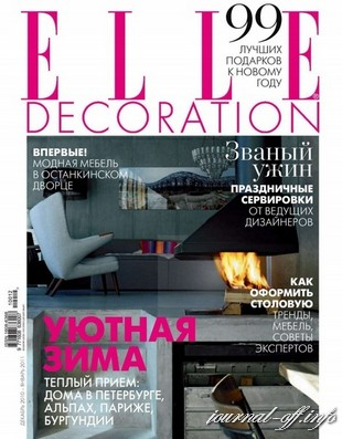 ELLE Decoration №12 (декабрь 2010)
