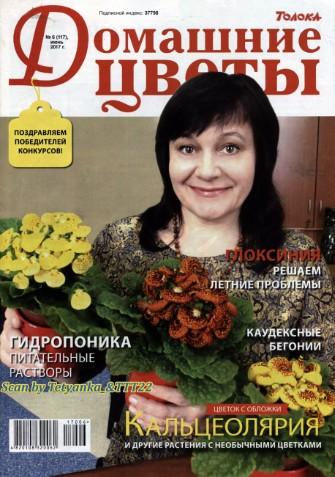 Домашние цветы №6, июнь 2017 - Журналы           / Сад огород и дачи