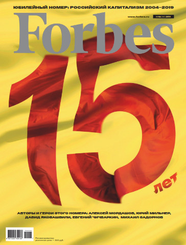 Forbes №4 / 2019