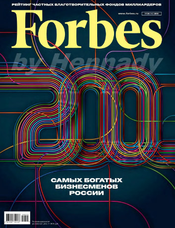 Forbes №5 / 2019