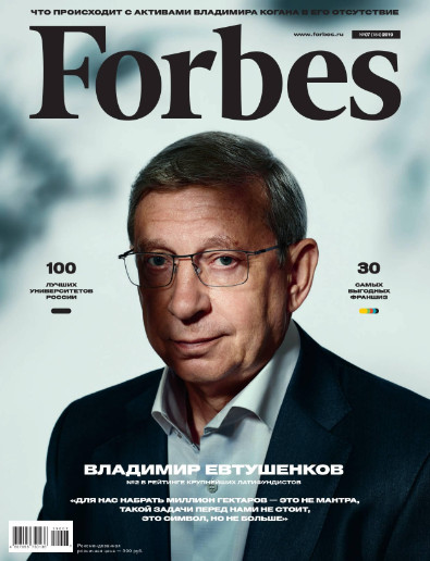 Forbes №07 / 2019