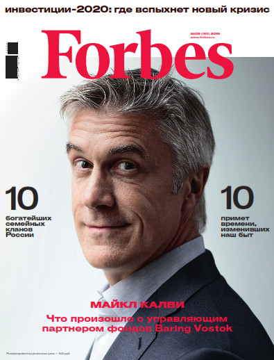 Forbes №9 / 2019