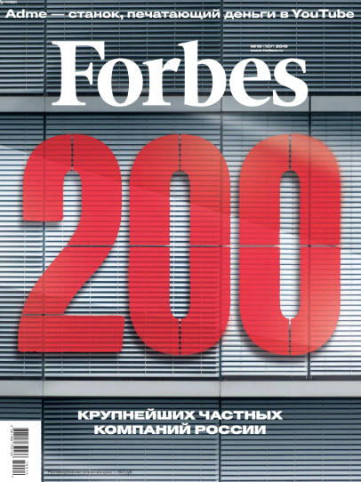Forbes №10 / 2019