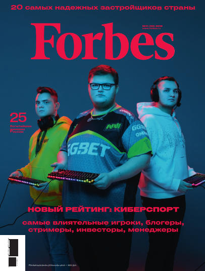 Forbes №11 / 2019