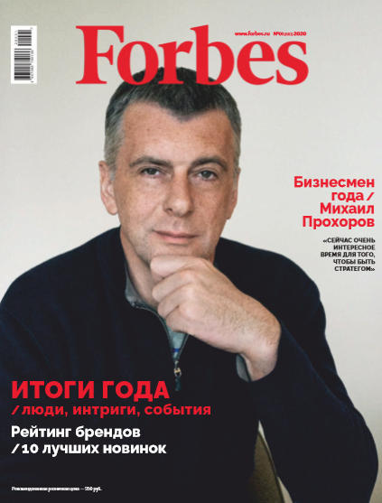 Forbes №1 / 2020