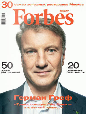Forbes №12 / 2019