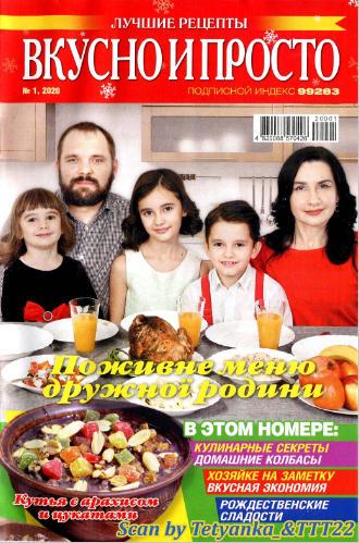 Вкусно и просто №1, январь 2020 - Кулинарные секрет