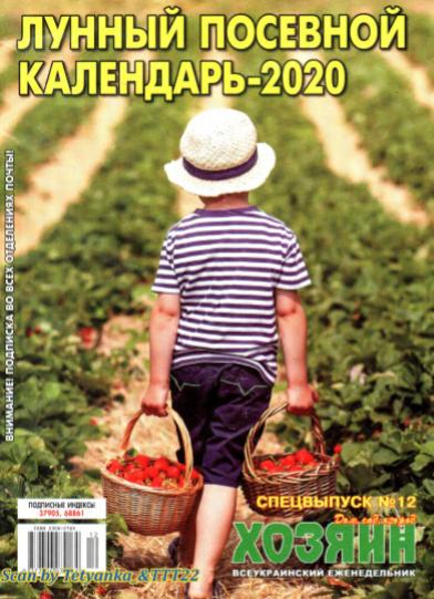 Хозяин. Дом. Сад. Огород. Спецвыпуск №12, декабрь 2019 - Лунный посевной календарь 2020