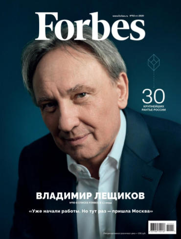 Forbes №2 / 2020
