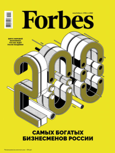 Forbes №5 / 2020