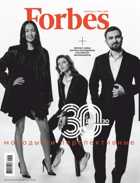 Forbes №6 / 2020