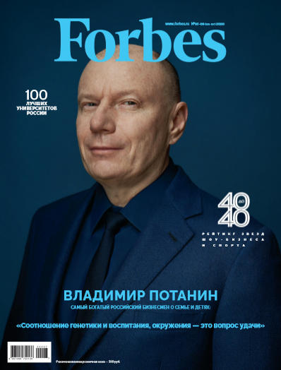 Forbes №7 / 2020