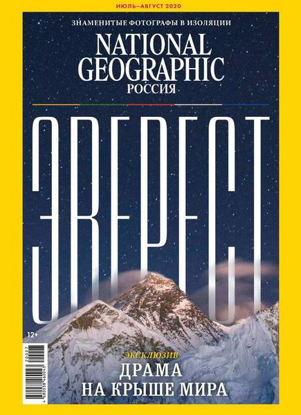 National Geographic №7-8 / 2020