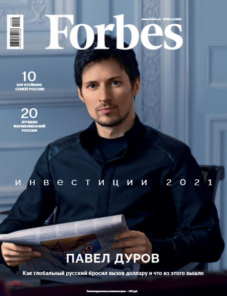 Forbes №9 / 2020
