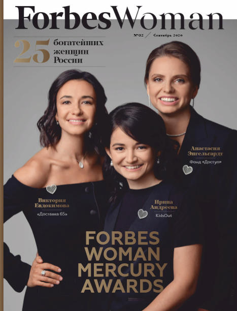 Forbes Woman №2 / 2020