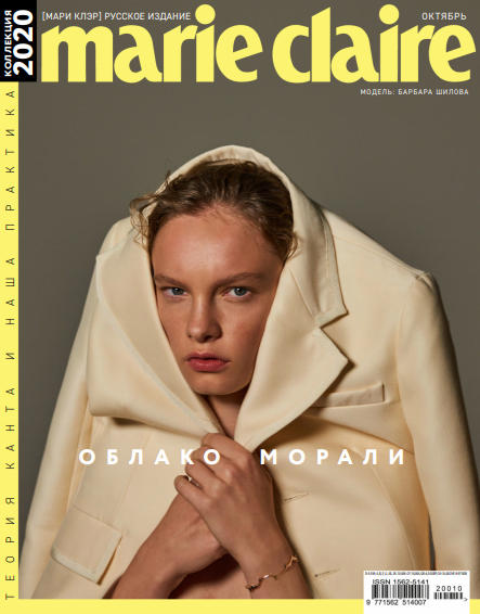 Marie Claire №10 / 2020