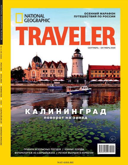 National Geographic Traveler №4 / 2020