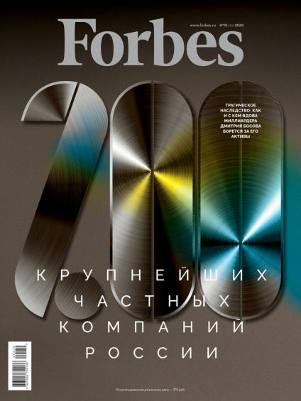 Forbes №10 / 2020