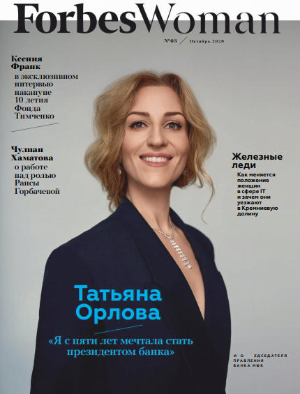 Forbes Woman №3 / 2020