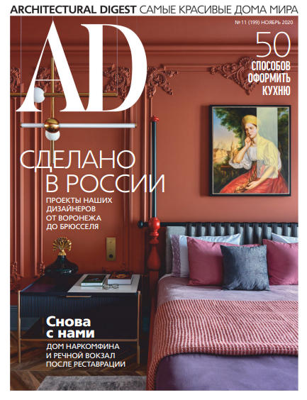 AD / Architectural Digest №11 / 2020