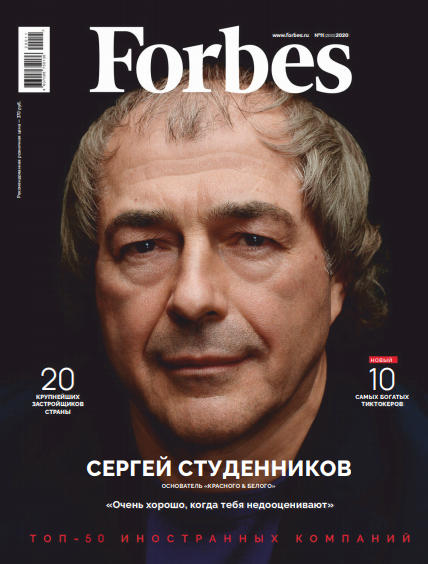 Forbes №11 / 2020