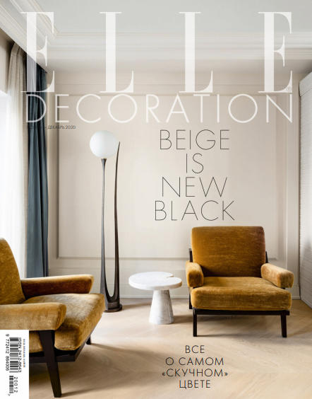 Elle Decoration №11-12 / 2020