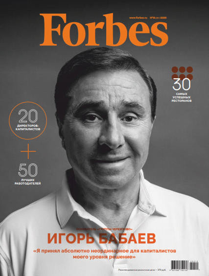 Forbes №12 / 2020