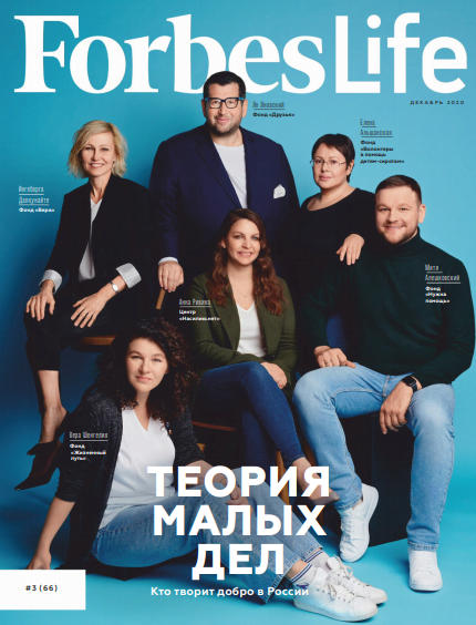Forbes Life №3 / 2020