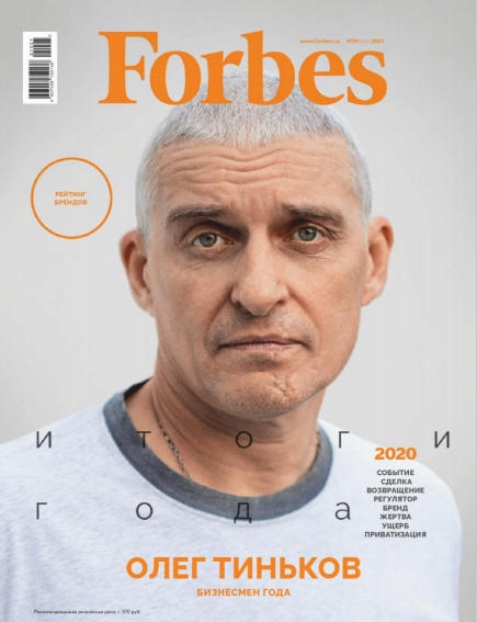 Forbes №1 / 2021