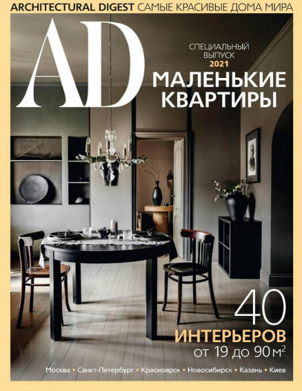 AD / Architecturаl Digest. Спецвыпуск / 2021