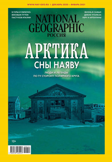 National Geographic №12-1 / 2020-2021