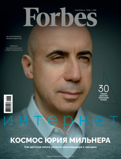 Forbes №3 / 2021
