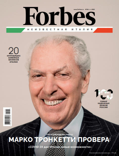 Forbes №4 / 2021