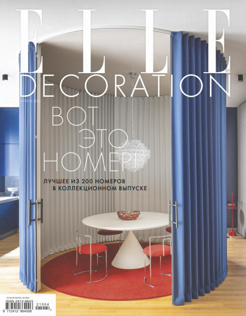 Elle Decoration №4 / 2021
