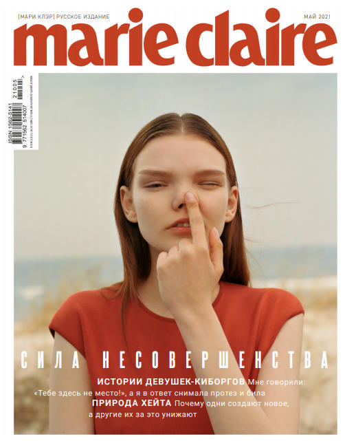 Marie Claire №5 / 2021